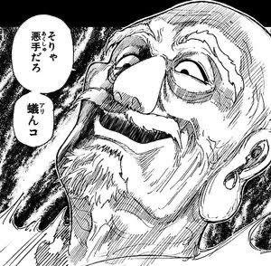 出典「HUNTER×HUNTER」冨樫義博 アリンコ ネテロ