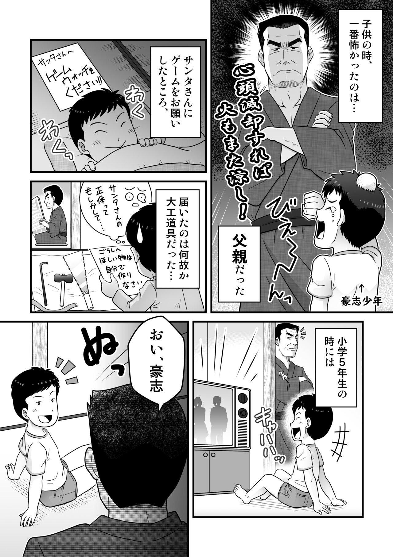 マンガ仕上げ_002