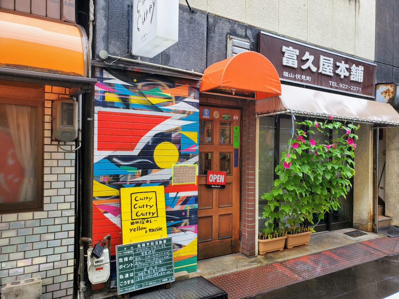 『旧水曜カレー (curry curry curry)』 福山