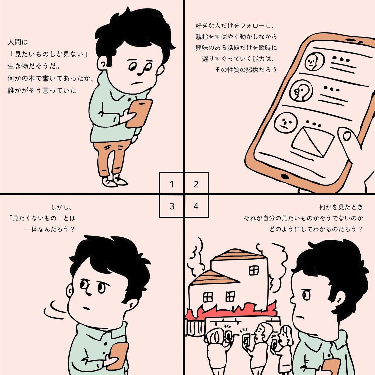 18-0314-報道局1マンガ