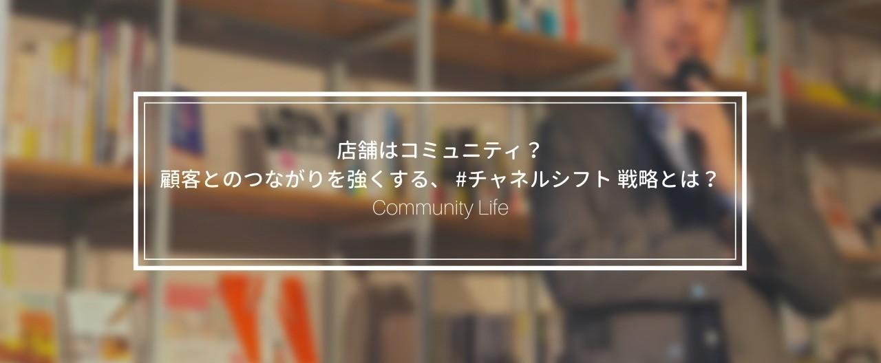 店舗はコミュニティ_顧客とのつながりを強くする___チャネルシフト_戦略とは_