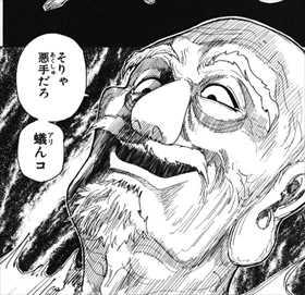 出典「HUNTER×HUNTER」冨樫義博 ネテロ 悪手