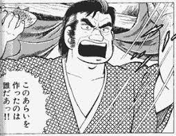 海原雄山 怒る 激おこぷんぷん丸