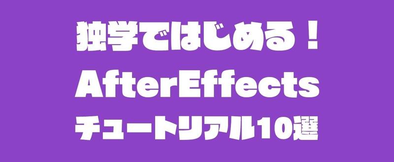 beginner_ae_のコピー_2