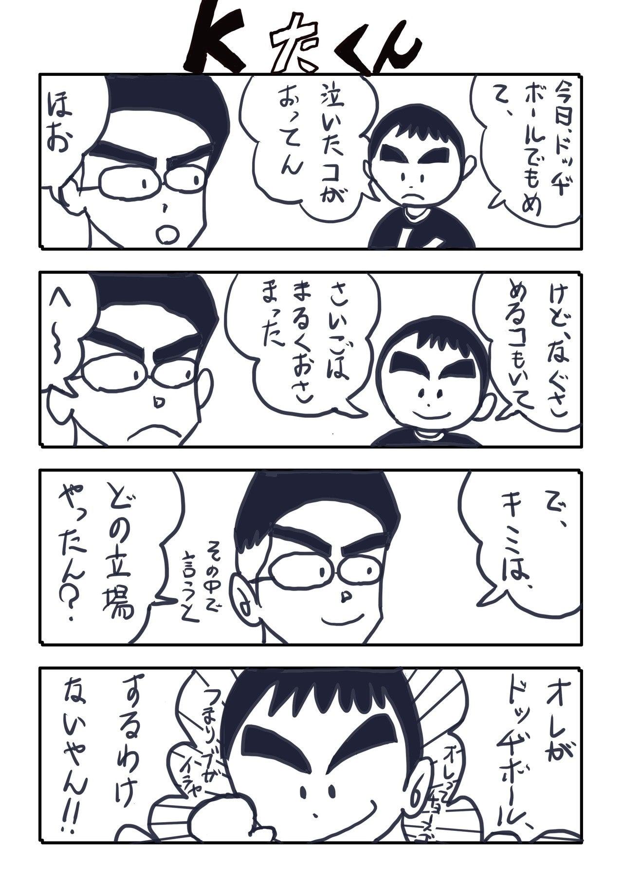 kたくんNo.44