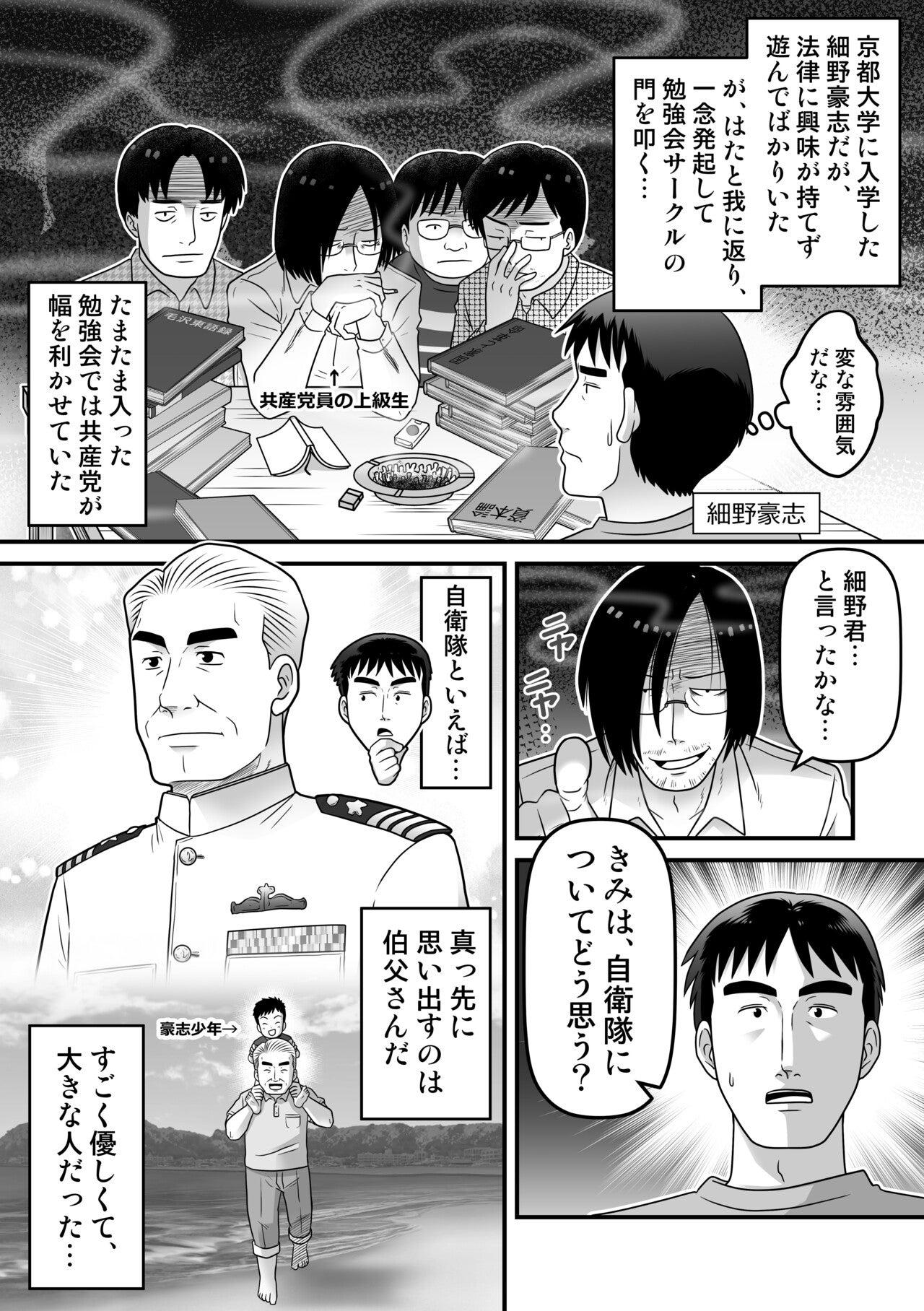 豪志スピリット第3話01