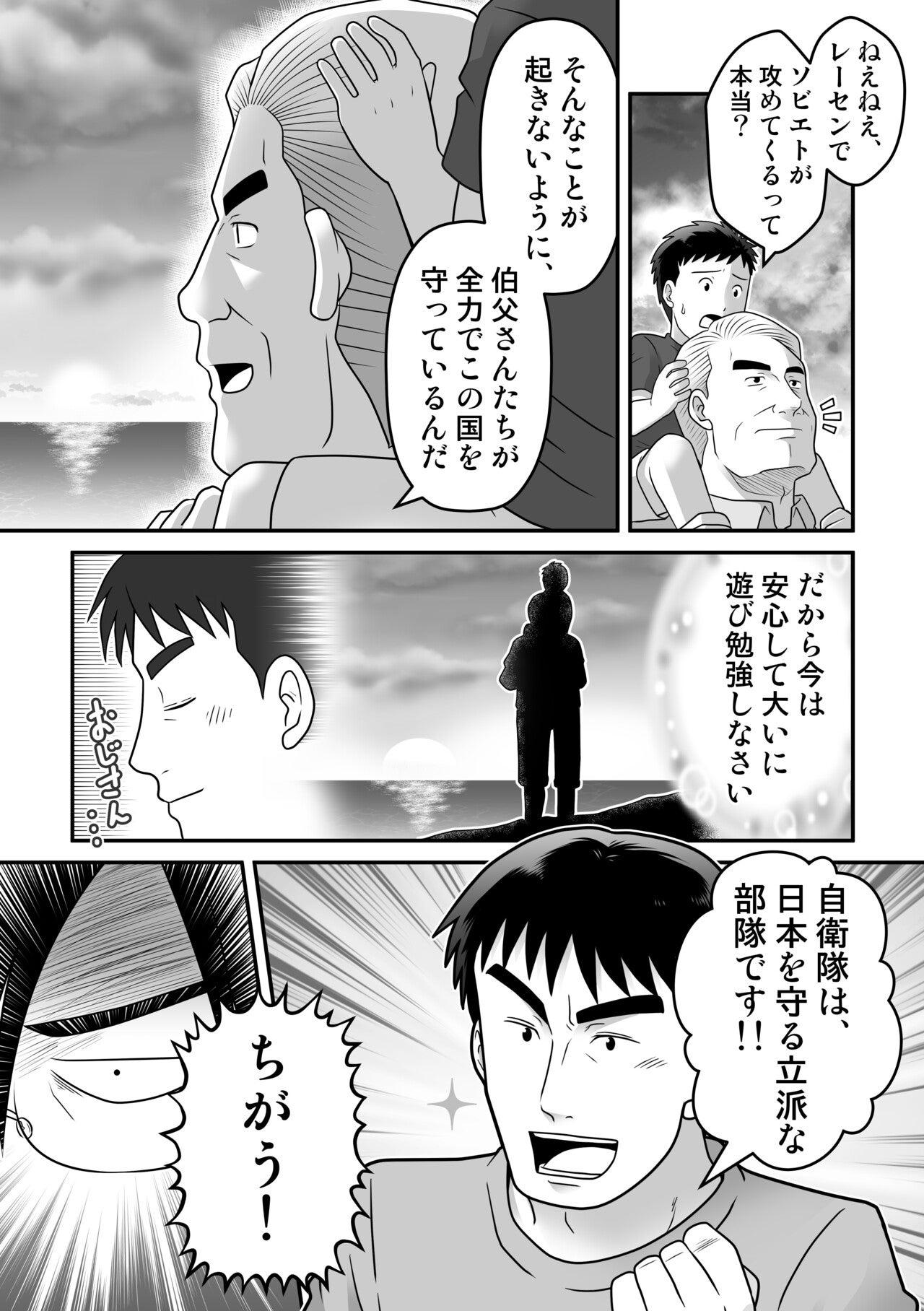 豪志スピリット第3話02