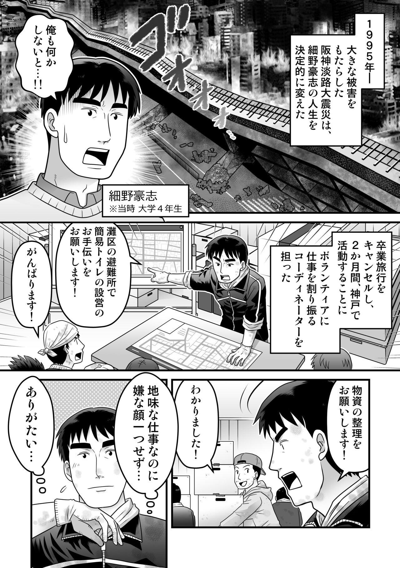 豪志スピリット第4話01