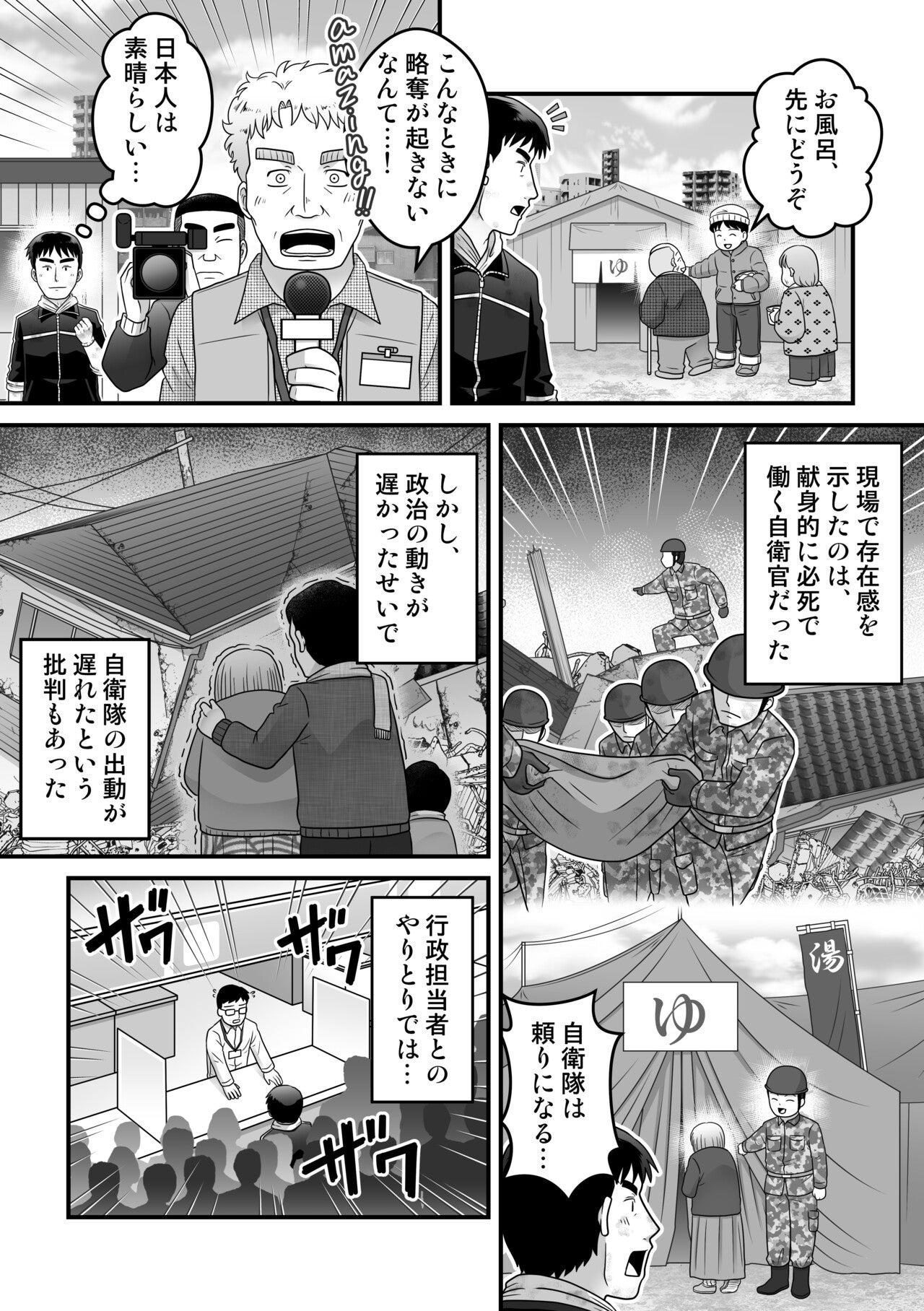 豪志スピリット第4話02