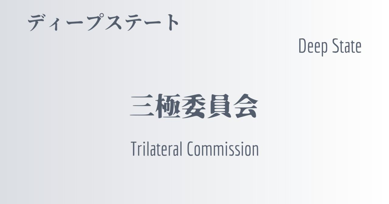 【グローバル勢力】三極委員会 情報局WAKE note