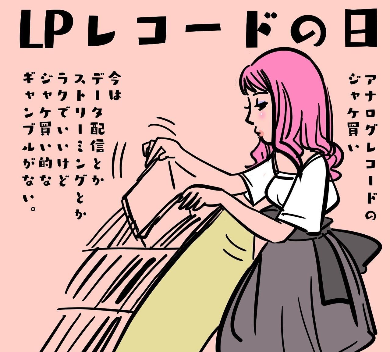 lpレコードの日