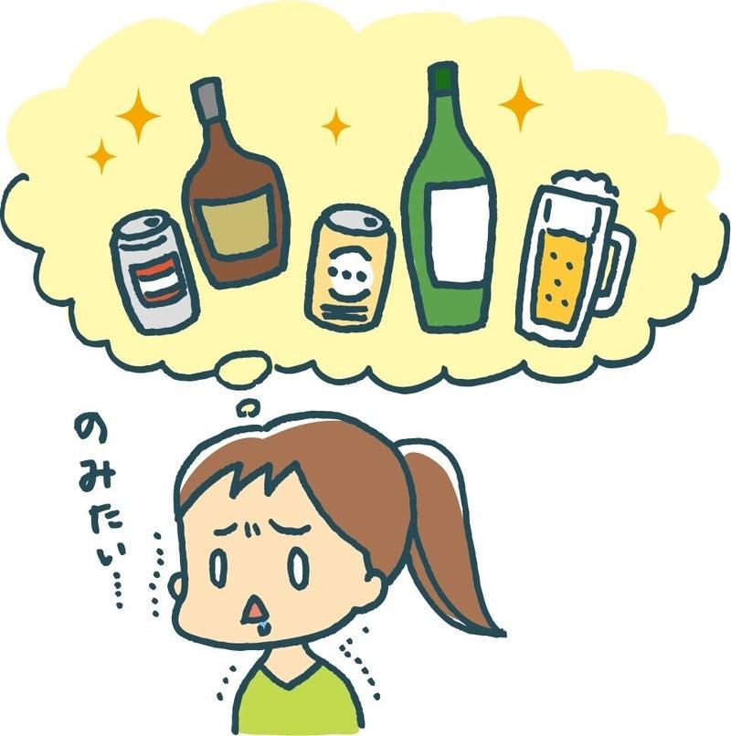 飲みたい お酒 妄想 女性