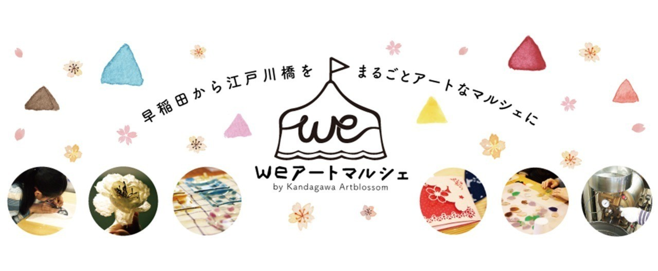 weアートマルシェ
