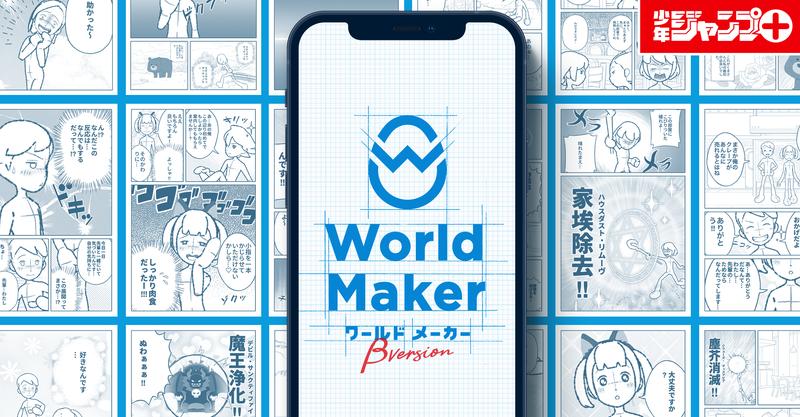 誰でも漫画家になれる新サービス「World Maker」をつくりました