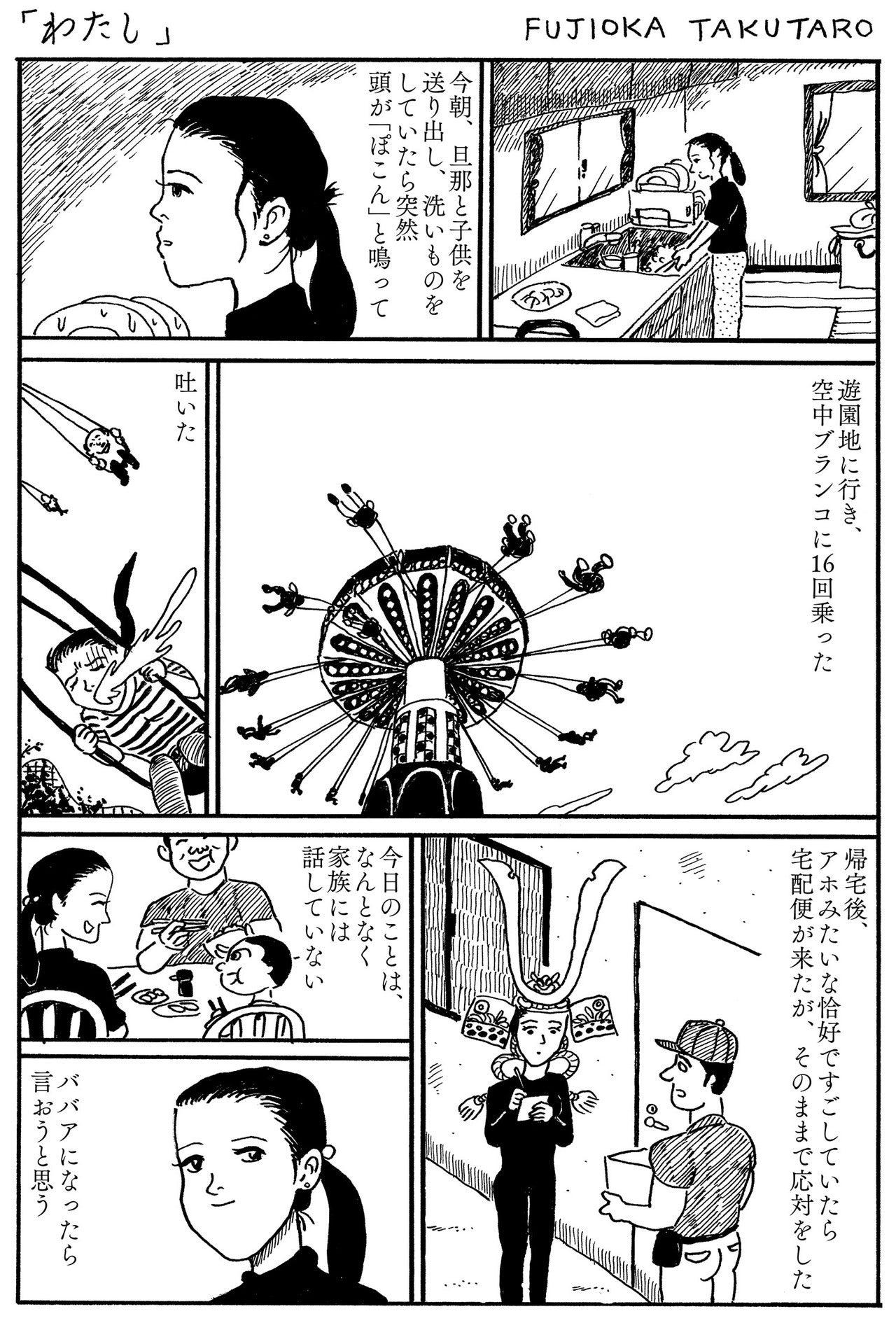 20180321_1ページ漫画_わたし__R