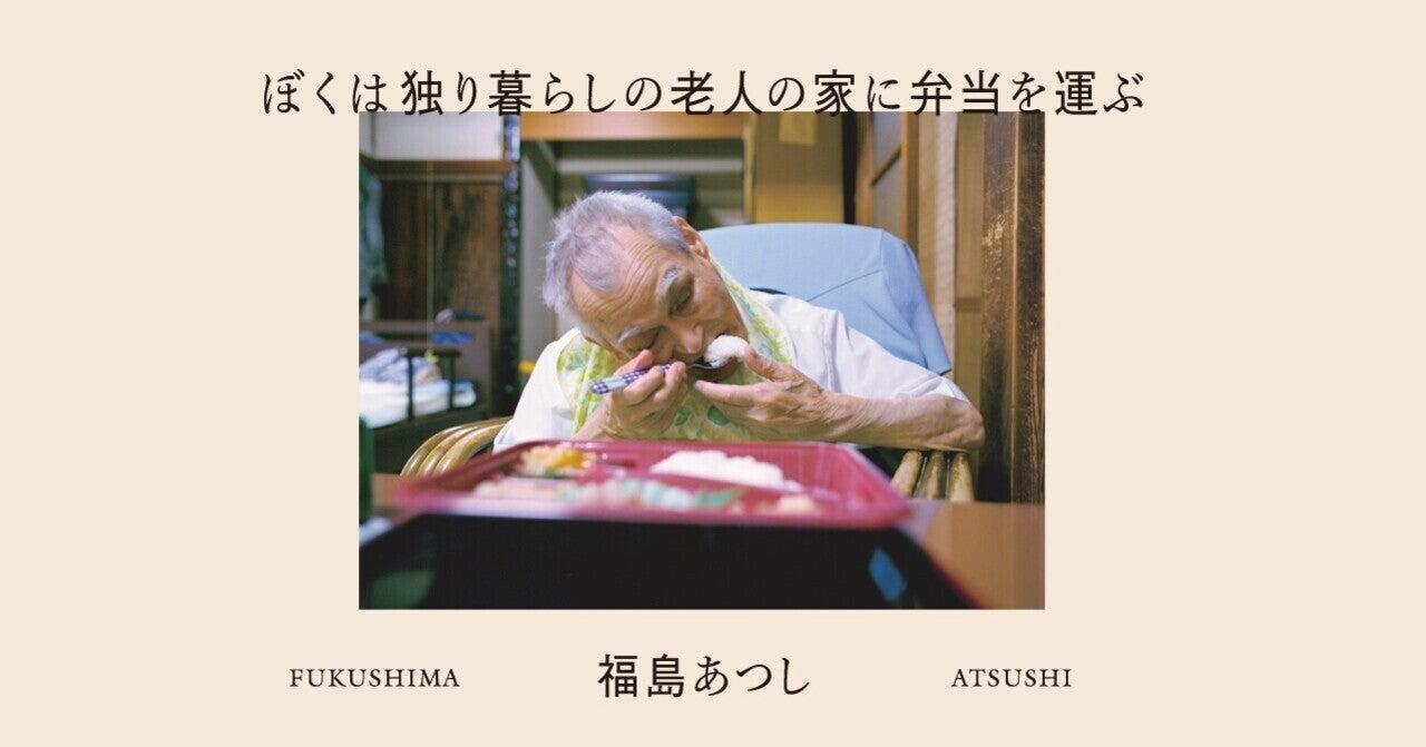高齢者専門の弁当配達のアルバイト、それが僕の仕事だ。 福島あつし初写真集『ぼくは独り暮らしの老人の家に弁当を運ぶ』発売。 eyecatch
