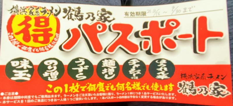 パスポート 横浜家系ラーメン 鶴乃家 倉敷 メニュー ラーメン