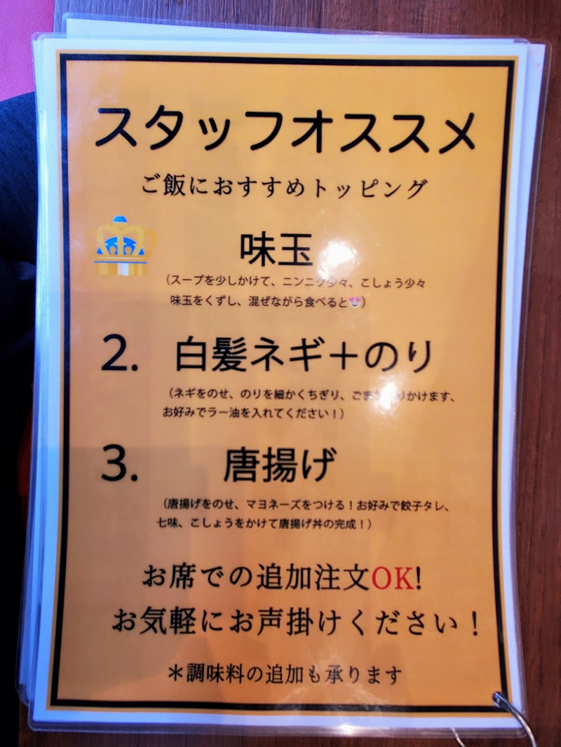 横浜家系ラーメン 鶴乃家 倉敷 メニュー