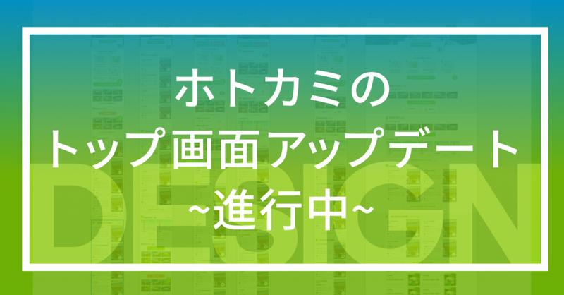 ホトカミのトップ画面アップデート~進行中~