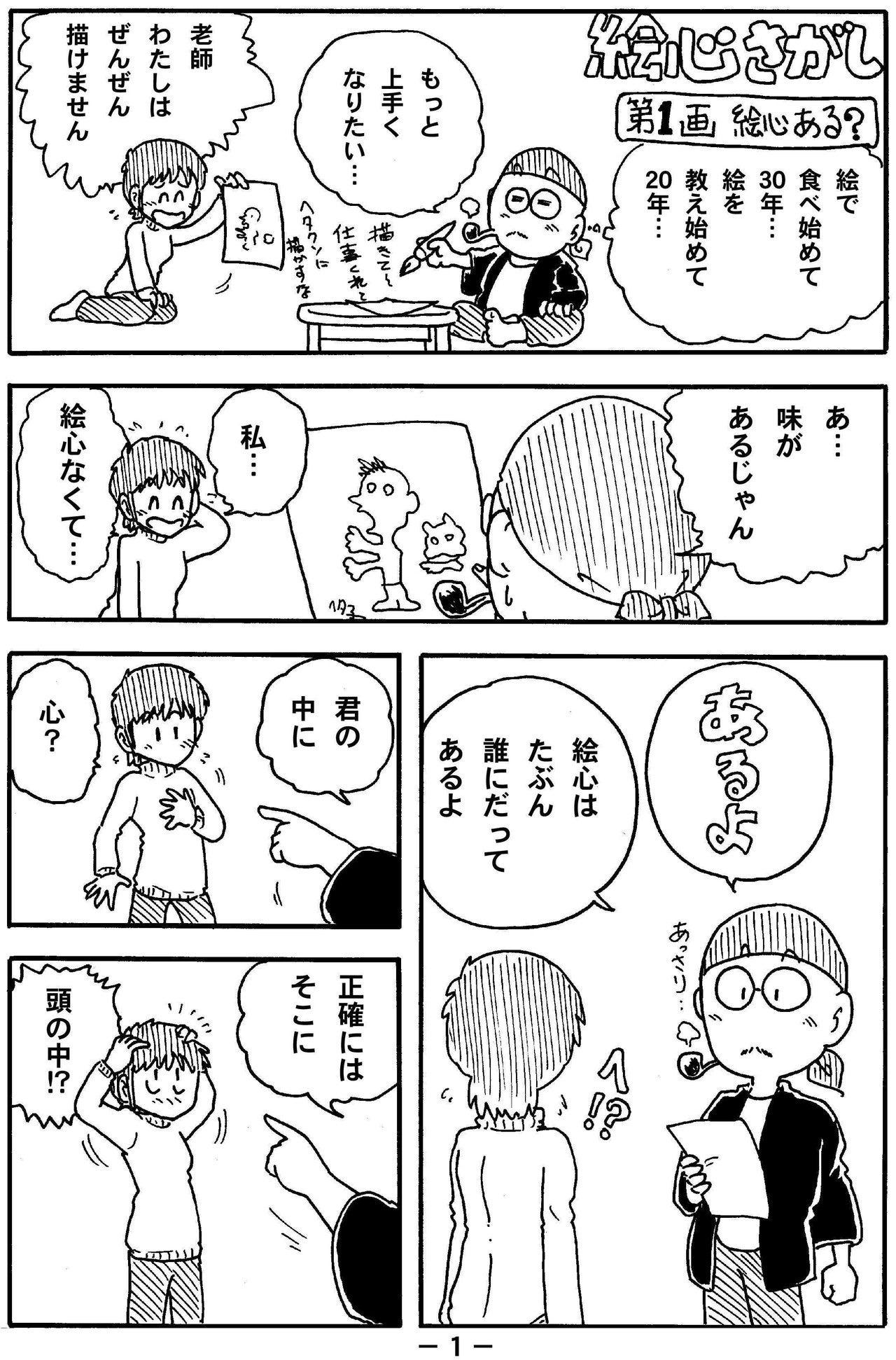 絵心01-01