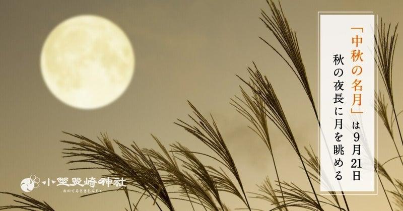 中秋の名月は「9月21日」 秋の夜長に月を眺める