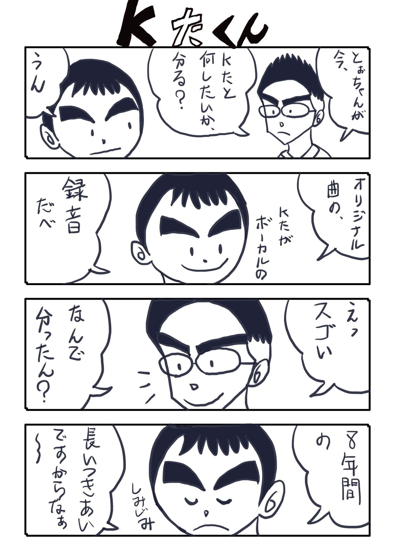 kたくんNo.45