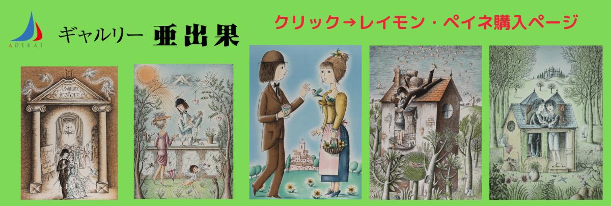 クリック→レイモン・ペイネ購入ページ (1)