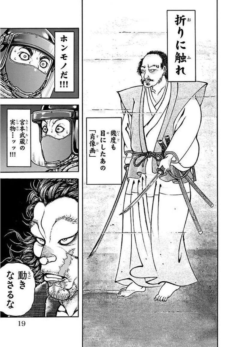 刃牙道 宮本武蔵