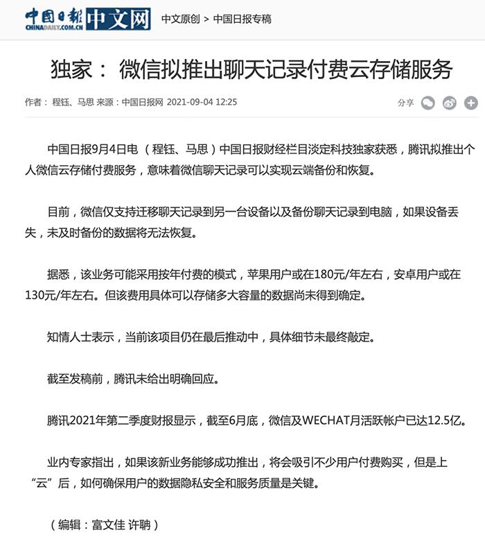 WeChatはクラウドストレージ有料サービスを開始307