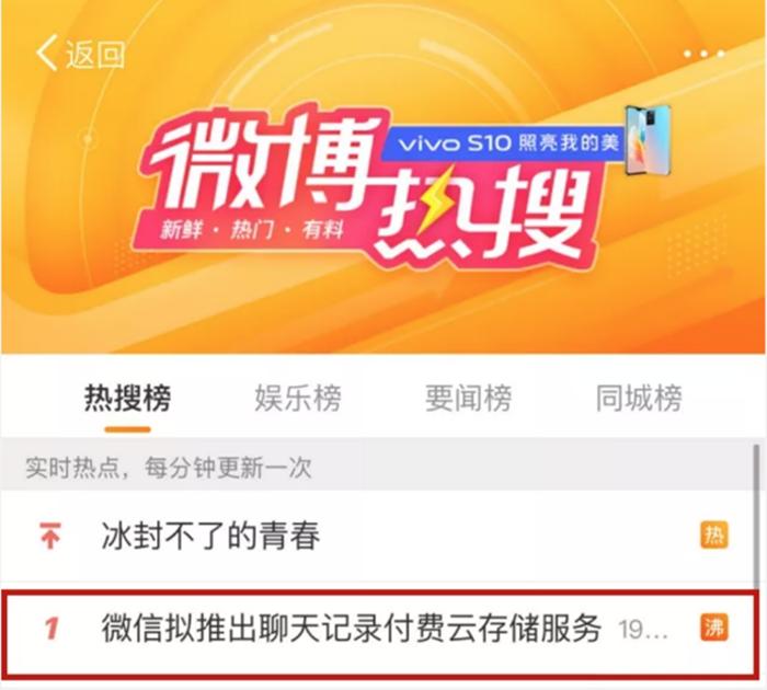 WeChatはクラウドストレージ有料サービスを開始356
