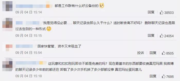 WeChatはクラウドストレージ有料サービスを開始434
