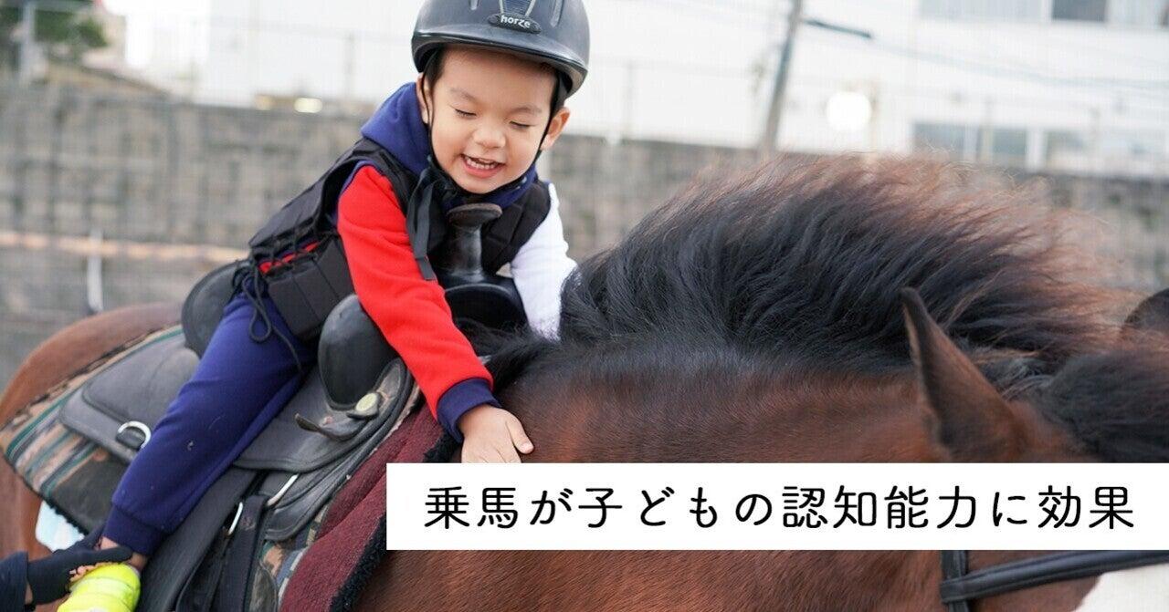 乗馬が子どもの認知能力に効果