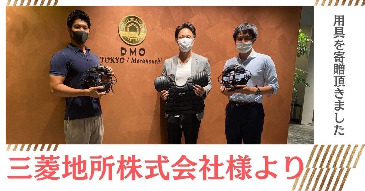 三菱地所株式会社様より用具を寄贈頂きました。