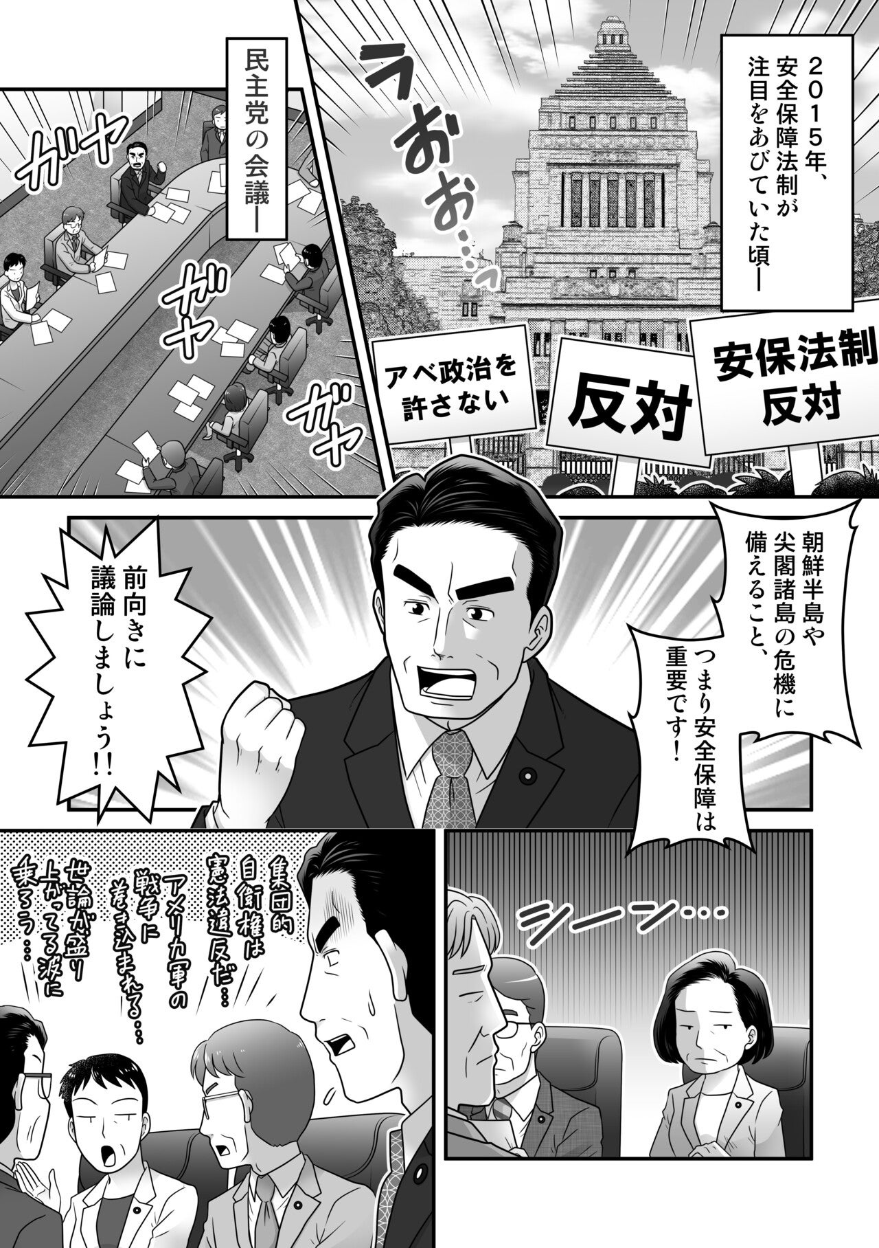 豪志スピリット第6話02