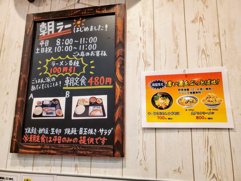 麺や寛 外観 メニュー 詳細