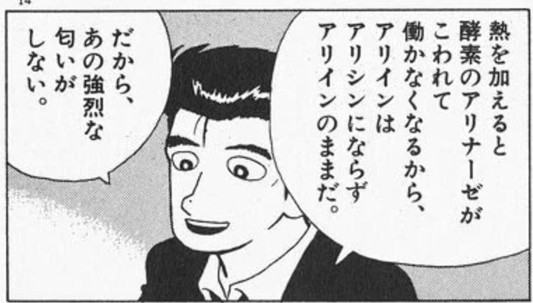 出典「美味しんぼ」花咲アキラ 雁屋哲