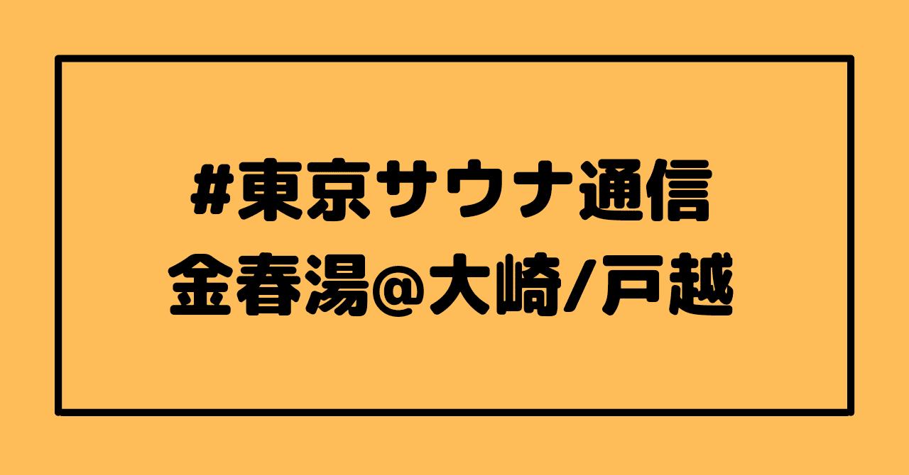 東京サウナ通信…金春湯@大崎