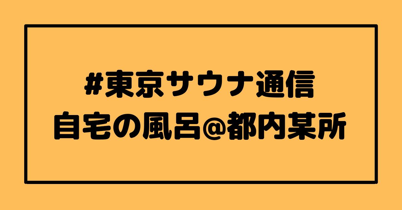 東京サウナ通信...自宅の風呂@都内某所