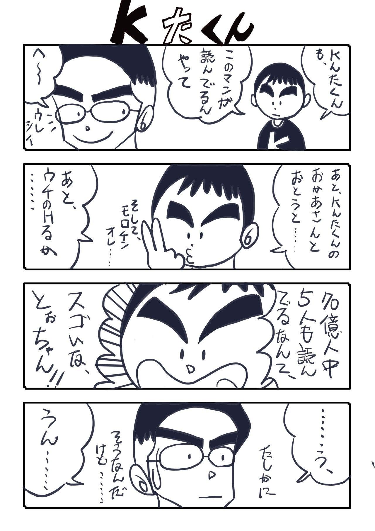 KたくんNo.47