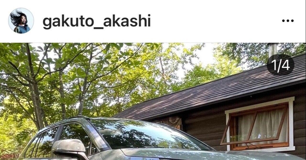 はじめて明石ガクトから車を買取した時の話 eyecatch