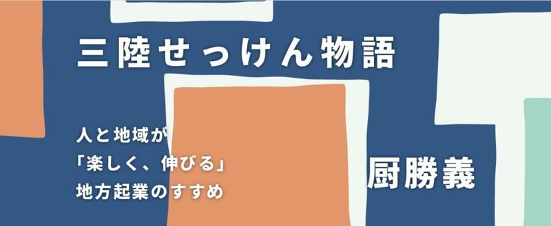 連載バナー_厨勝義2_各記事