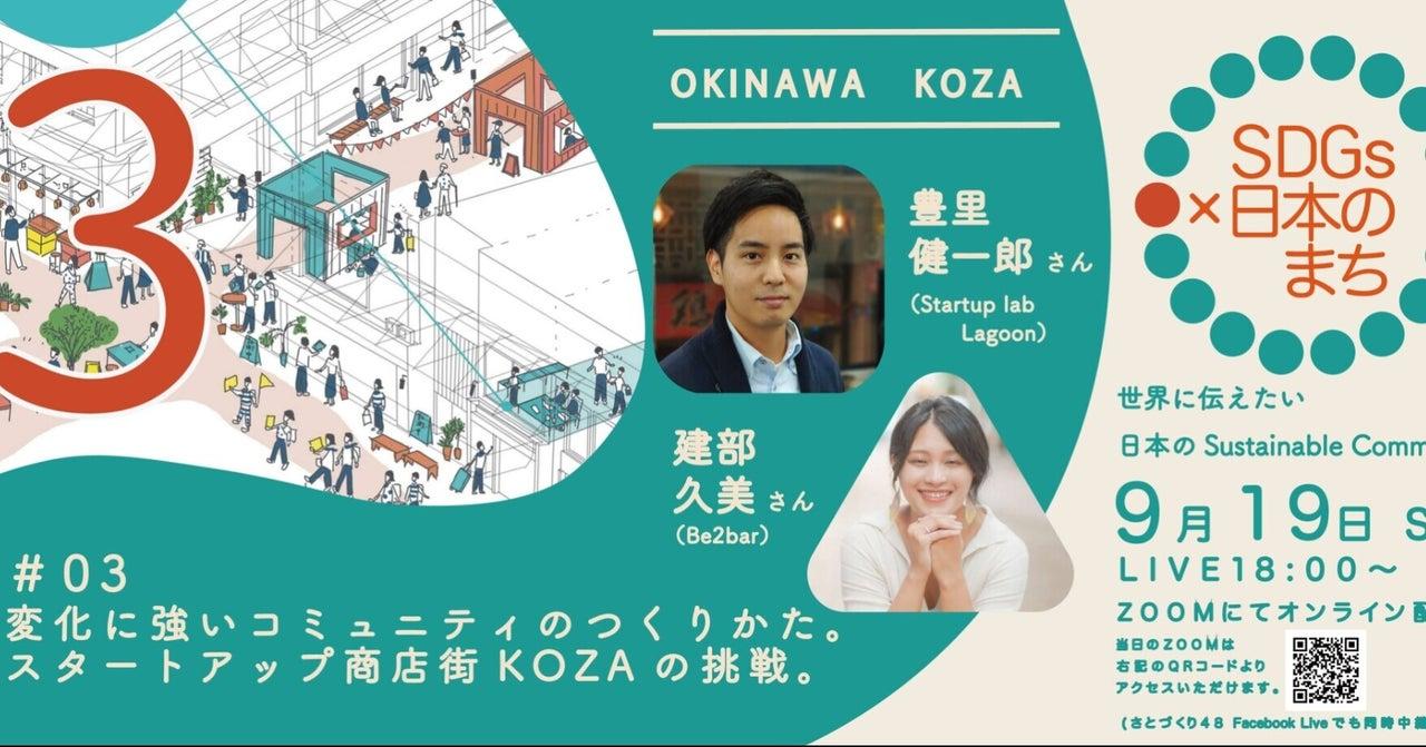 【お知らせ】SDGs×日本のまち vol.3 「変化に強いコミュニティのつくりかた」開催します