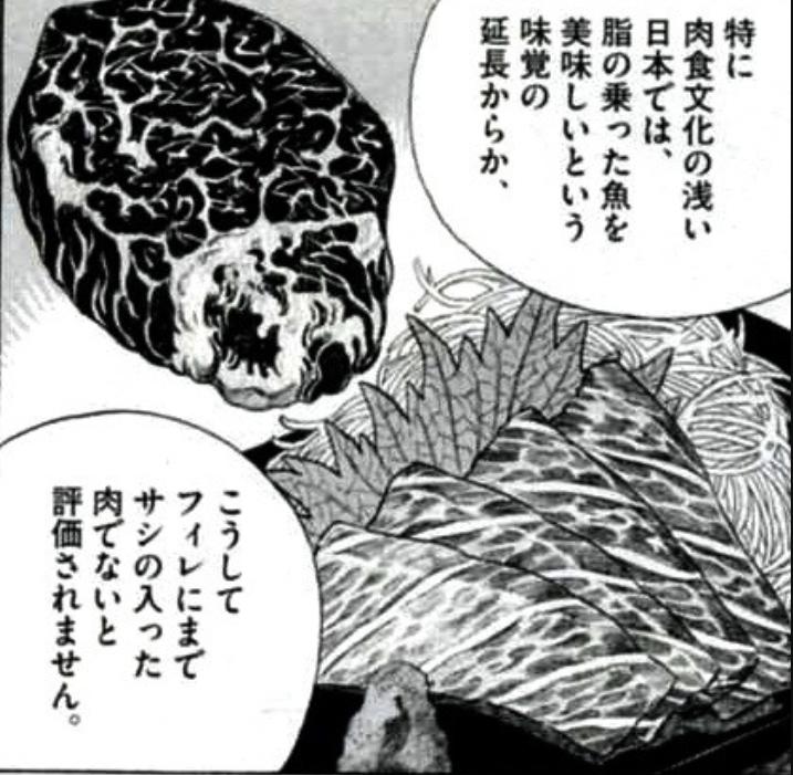 出典「美味しんぼ」花咲アキラ 雁屋哲 肉