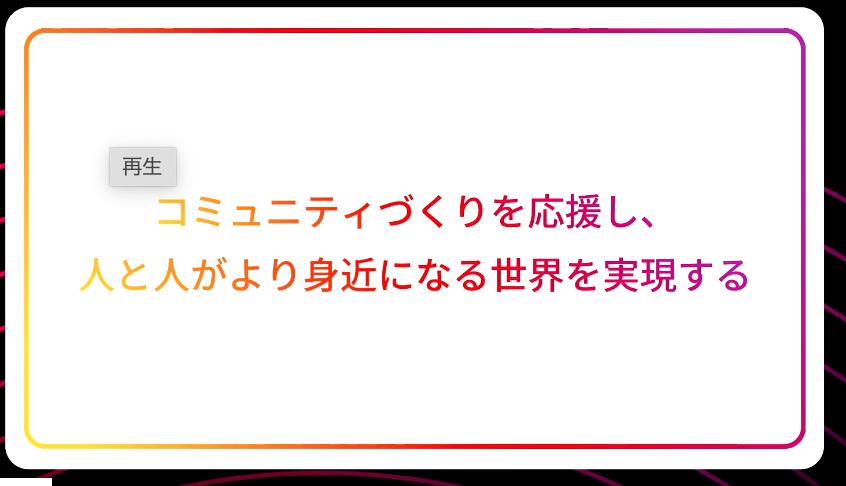 スクリーンショット 2021-09-15 18.42.49
