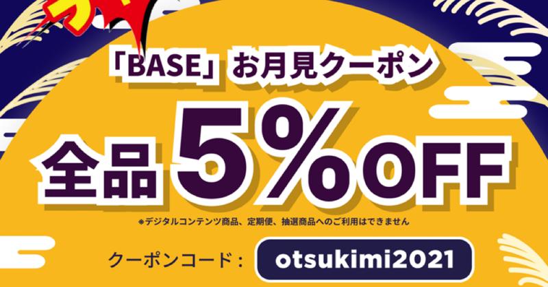 琉球創喜オンラインストア全品5%OFF