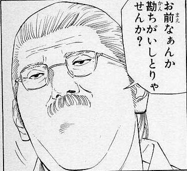 出典「スラムダンク」井上雄彦 安西先生