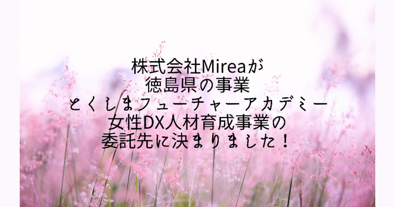 ミレアがTFA女性DX人材育成事業の委託先に決定!