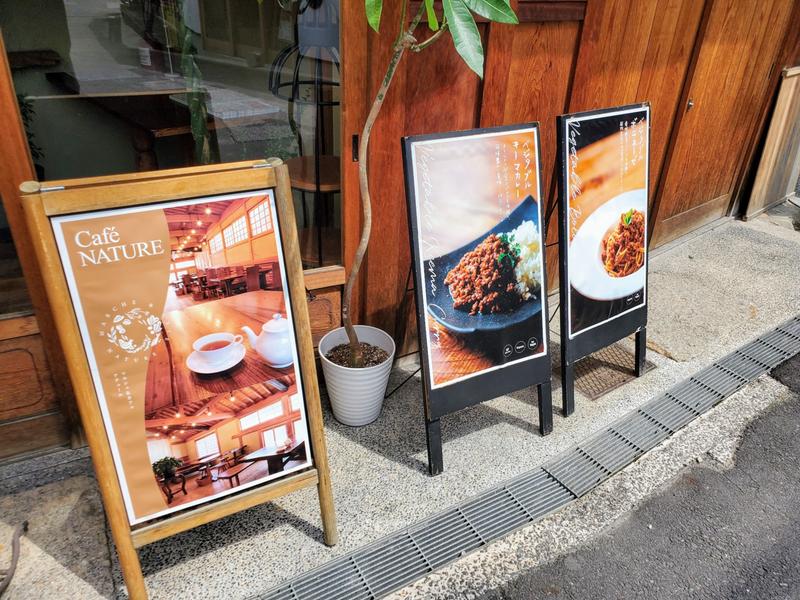 Café Nature (カフェナチュール) 外観