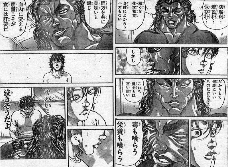 出典「範馬刃牙」板垣恵介 範馬勇次郎
