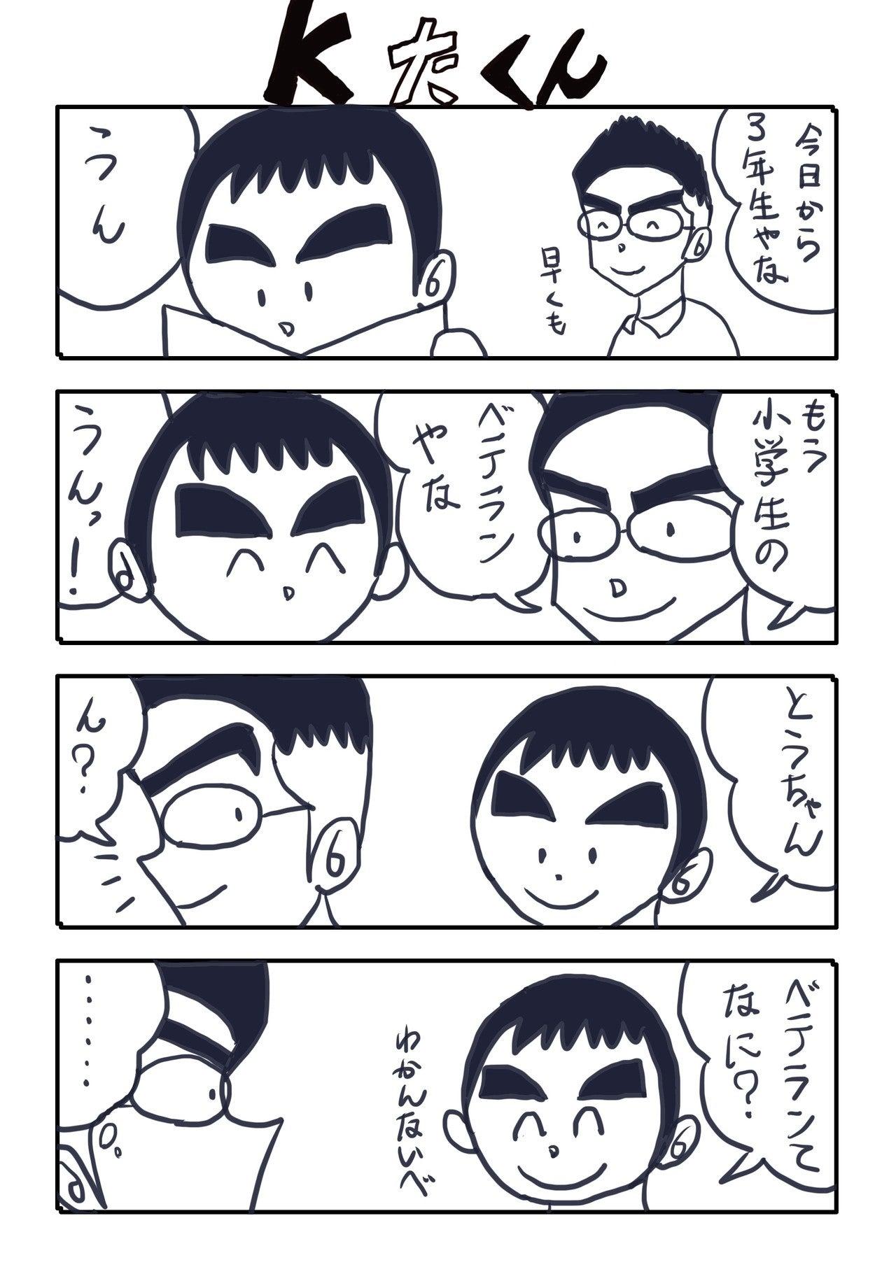 KたくんNo.48